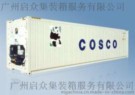 港口运输20RH冷藏集装箱