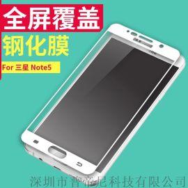 三星note5 钢化膜 全屏覆盖 手机保护膜 防爆玻璃屏保 厂家直销