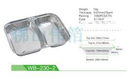 2格铝箔餐盒+铝盖 多格铝箔饭盒 一次性铝箔外 盒