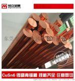 铭立供应高强度CuSn6磷铜棒  国标环保进口板材 数控切削精密铜板