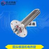 百點熱能 乾燥機加熱管 圓頭模溫機電熱管 導熱油機發熱管