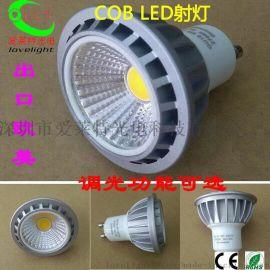 高品质压铸铝5W COB LED灯杯 射灯 调光可选 不带透镜