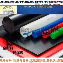 POM板 POM板材 聚甲醛板材 赛钢板材 聚甲醛棒、全新料POM板、赛刚板、黑白POM板、塑钢板