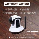 WIFI報警器 WIFI攝像機 視頻報警器