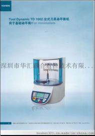 德国翰默Dynamic TD 2010 Automatic自动刀具动平衡机
