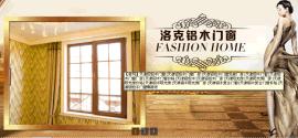 铝包木门窗,木包铝复合门窗,实木门窗