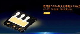 欧司朗LED原装进口10W 白光KW H3L531汽车灯珠