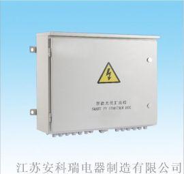 AZX-H智能光伏交流汇流箱 电压电流功率监测 四级防雷 交流汇流箱