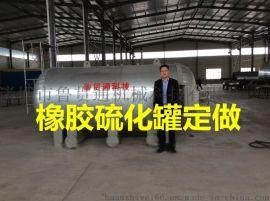 鲁贯通大型硫化罐 巨型硫化罐放心选择的厂家