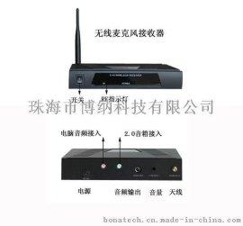 2.0电脑有源音箱用无线麦克风