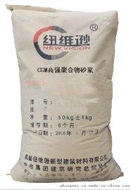 成都纽维逊提供CGM聚合物砂浆 修补砂浆