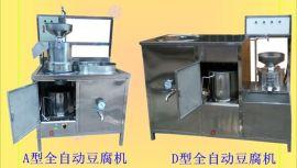 彩色果蔬豆腐机(A型)