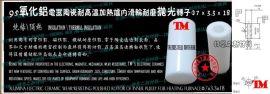 95氧化铝电器陶瓷耐高温加热炉内滑轮耐磨抛光转子φ7×3.3×18