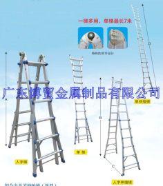 广东铝合金关节伸缩梯(新型) 折叠梯 高强度铝合金梯