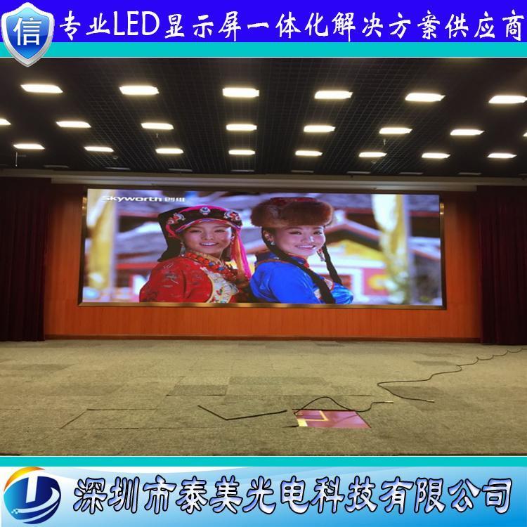 深圳泰美廠家直銷企業展廳專用高清室內P2.5全綵led顯示屏