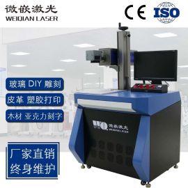 塑料盒打标二氧化碳激光打标机 二维吗条码刻印机 镭雕机厂家