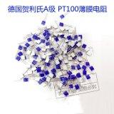 賀利氏Heraeus pt100/pt1000 M222 A級薄膜鉑熱電阻感測器晶片
