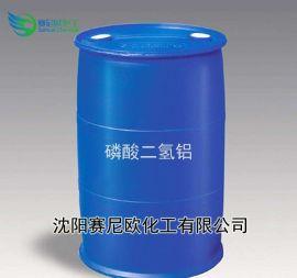 磷酸二氢铝 液体磷酸二氢铝33.8含量