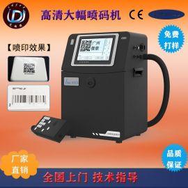 广州食品包装化妆品专用喷码机 全自动流水线纸箱印刷药瓶打码机