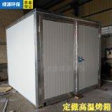 液化氣高溫烤箱 200度噴塑固化房 工業烤箱報價 噴塑烤爐