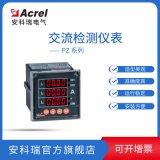 安科瑞PZ72-AI3/C带RS485通讯 数码显示三相交流电流表