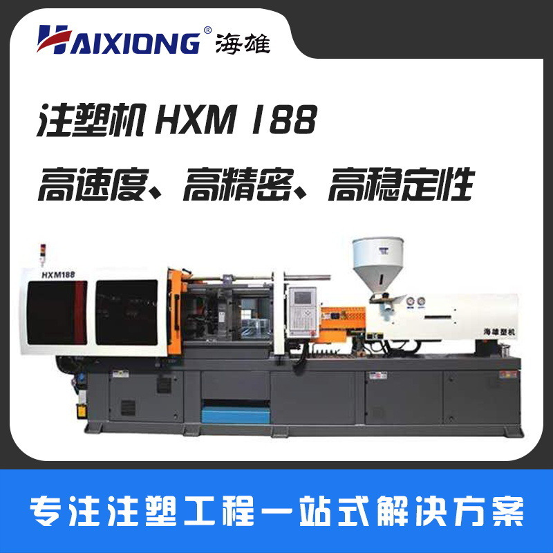 伺服節能,汽配液壓,手機殼注塑機HXM188