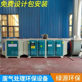 空气净化设备 废气处理吸收装置 VOC治理设备 光氧活性碳环保设备