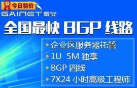 郑州bgp多线机房 bgp服务器托管 郑州服务器托管