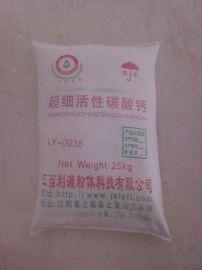 超细重质碳酸钙 硅灰石粉 滑石粉 透明粉 白云石粉
