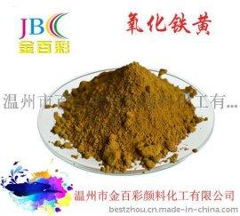 批发供应 **工业级氧化铁黄813 耐高温氧化铁黄批发 价格优惠