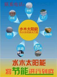 江苏宿舍太阳能热水工程选水木 都说好