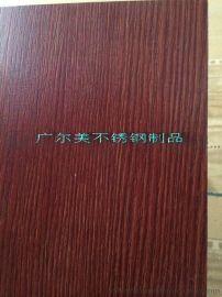 不锈钢仿木纹板
