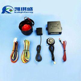通用型升级一键启动系统 汽车防盗器 遥控器汽车车用报警器