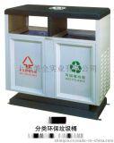 黑色、灰白烤漆定制 分类环保垃圾桶H643