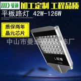 42W-126W 戶外LED平板路燈頭大功率 LED工程照明