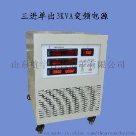 JL13003三相变频电源