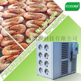 【农产品】【海产品】【中药材】高温热泵烘干机设备