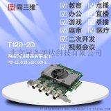 同三维T120-2D 四路SDI超高清音视频采集卡
