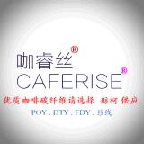 CAFERISE、咖啡碳短纖、咖啡碳絲
