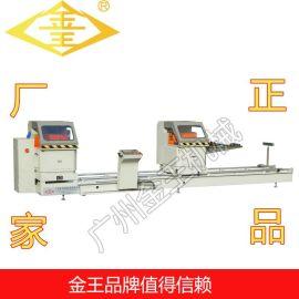 厂家直销金王jskd500数控超短料双头切割机双头锯断桥铝门窗加工设备