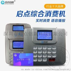 深圳食堂刷卡机/ic卡食堂消费机/食堂收费机厂家