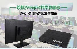 華科雲終端X3N若磐共用雲桌面方案