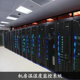 中易云 机房温湿度监控系统 数据实时监测 远程控制 物联网解决方案定制