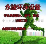粉塵處理設備安裝-廣東通風設備-中山市永駿環保設備
