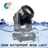 350W防水光束灯 摇头换色多色工程灯 户外