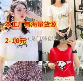 便宜T恤韩版女装上衣女士短袖库存服装纯棉T恤