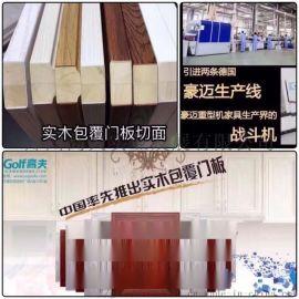 太原颜色最全的实木包覆门板厂18937159713