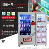 成人用品無人售貨機自動售貨機加盟深圳愛智信廠家直銷
