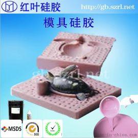 工艺品原料/菱镁树脂工艺品专用模具硅胶/硅橡胶