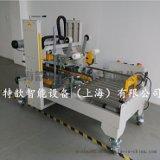 全自动角边封箱机 优质工字型封箱机 上海厂家直销